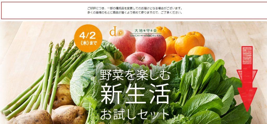 札幌で利用できる食材宅配サービスは大地を守る会お試しセットの注文方法手順の画像_1