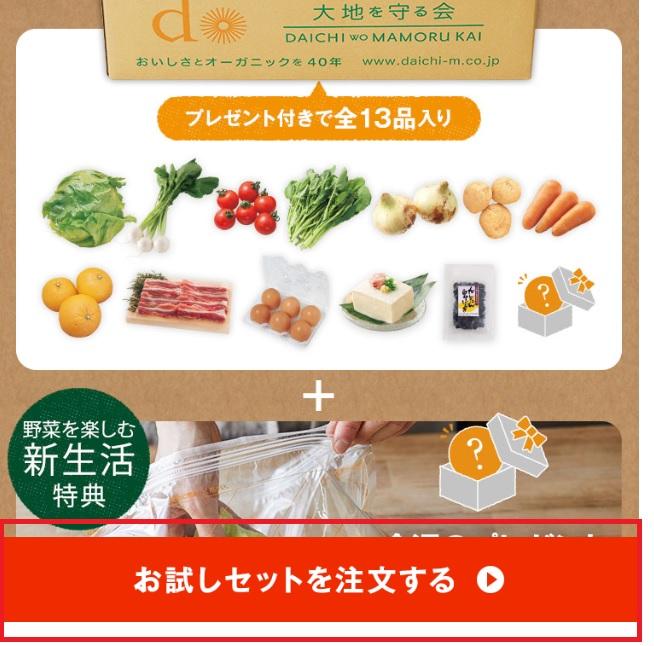 札幌で利用できる食材宅配サービスは大地を守る会お試しセットの注文方法手順の画像_2