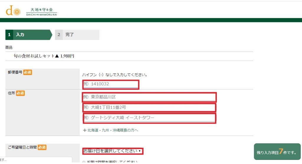 札幌で利用できる食材宅配サービスは大地を守る会お試しセットの注文方法手順の画像_3