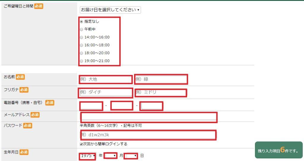 札幌で利用できる食材宅配サービスは大地を守る会お試しセットの注文方法手順の画像_4