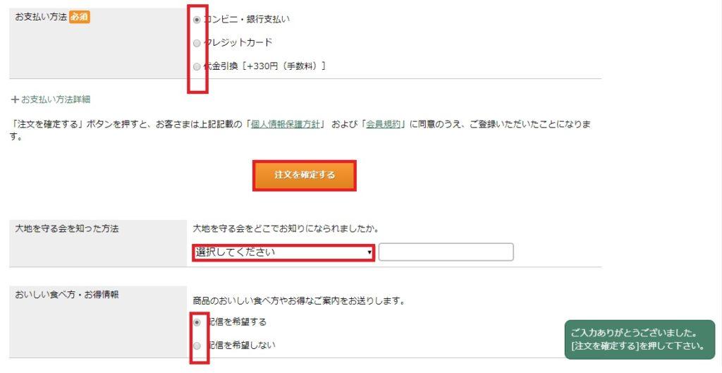 札幌で利用できる食材宅配サービスは大地を守る会お試しセットの注文方法手順の画像_5