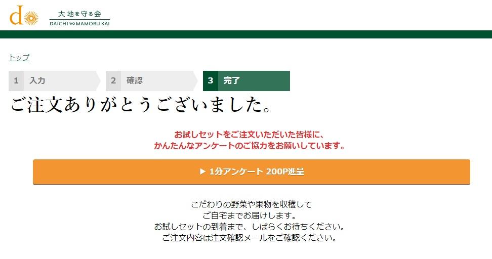 札幌で利用できる食材宅配サービスは大地を守る会お試しセットの注文方法手順の画像_6