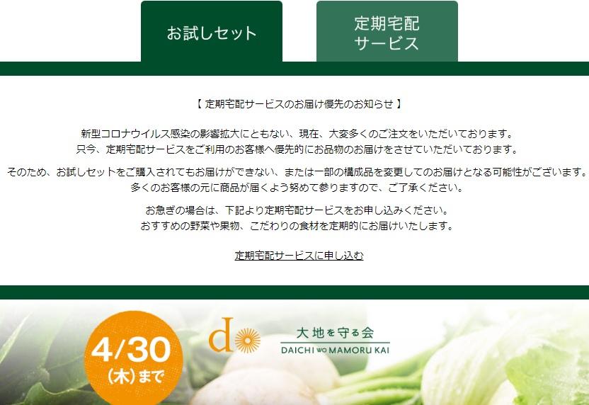 札幌や北海道で利用できる食材宅配サービスは大地を守る会お試しセットの注文方法を紹介!