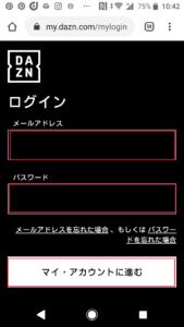DAZN1ヶ月無料お試し解約方法の手順画像_4
