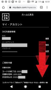 DAZN1ヶ月無料お試し解約方法の手順画像_5