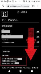 DAZNの支払い方法変更、支払い日確認手順の画像_5