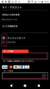 DAZNの支払い方法変更、支払い日確認手順の画像_7