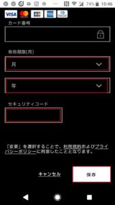 DAZNの支払い方法変更、支払い日確認手順の画像_8