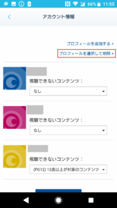 Paravi(パラビ)のアカウント追加や削除する方法の手順画像_10
