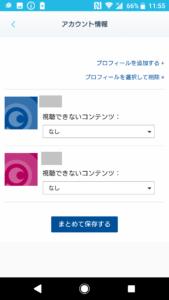 Paravi(パラビ)のアカウント追加や削除する方法の手順画像_12