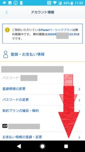 Paravi(パラビ)のアカウント追加や削除する方法の手順画像_2