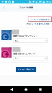 Paravi(パラビ)のアカウント追加や削除する方法の手順画像_4