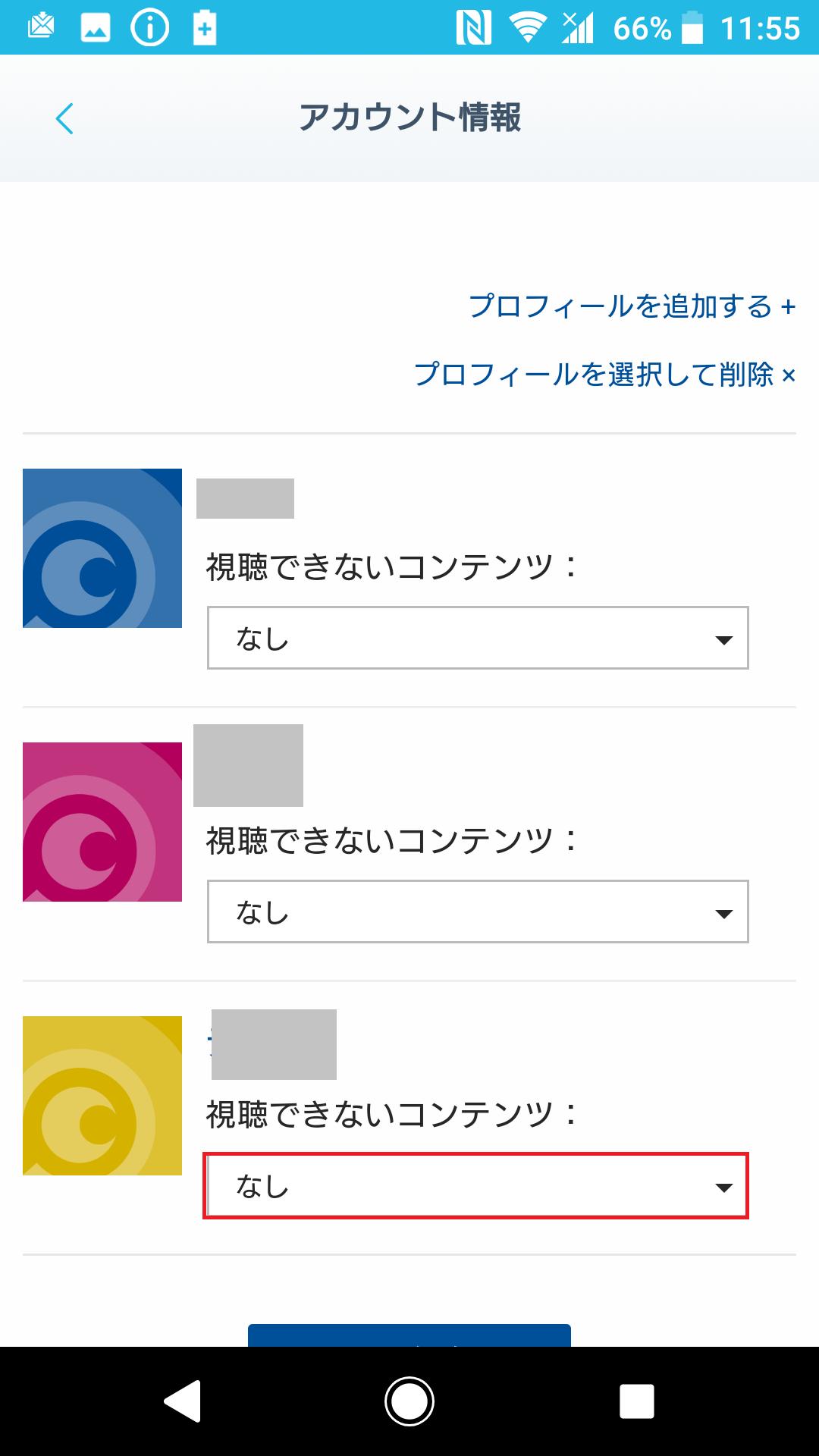 Paravi(パラビ)のアカウント追加や削除する方法の手順画像_7