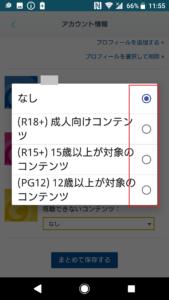 Paravi(パラビ)のアカウント追加や削除する方法の手順画像_8
