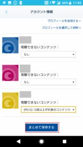 Paravi(パラビ)のアカウント追加や削除する方法の手順画像_9