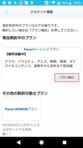 Paravi(パラビ)2週間無料お試し解約方法手順の画像_3
