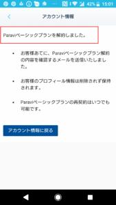 Paravi(パラビ)2週間無料お試し解約方法手順の画像_8