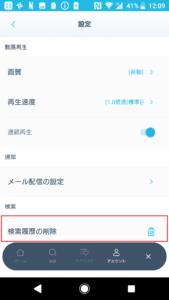 Paravi(パラビ)で動画の検索履歴削除や確認方法の手順画像_2