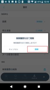 Paravi(パラビ)で動画の検索履歴削除や確認方法の手順画像_3