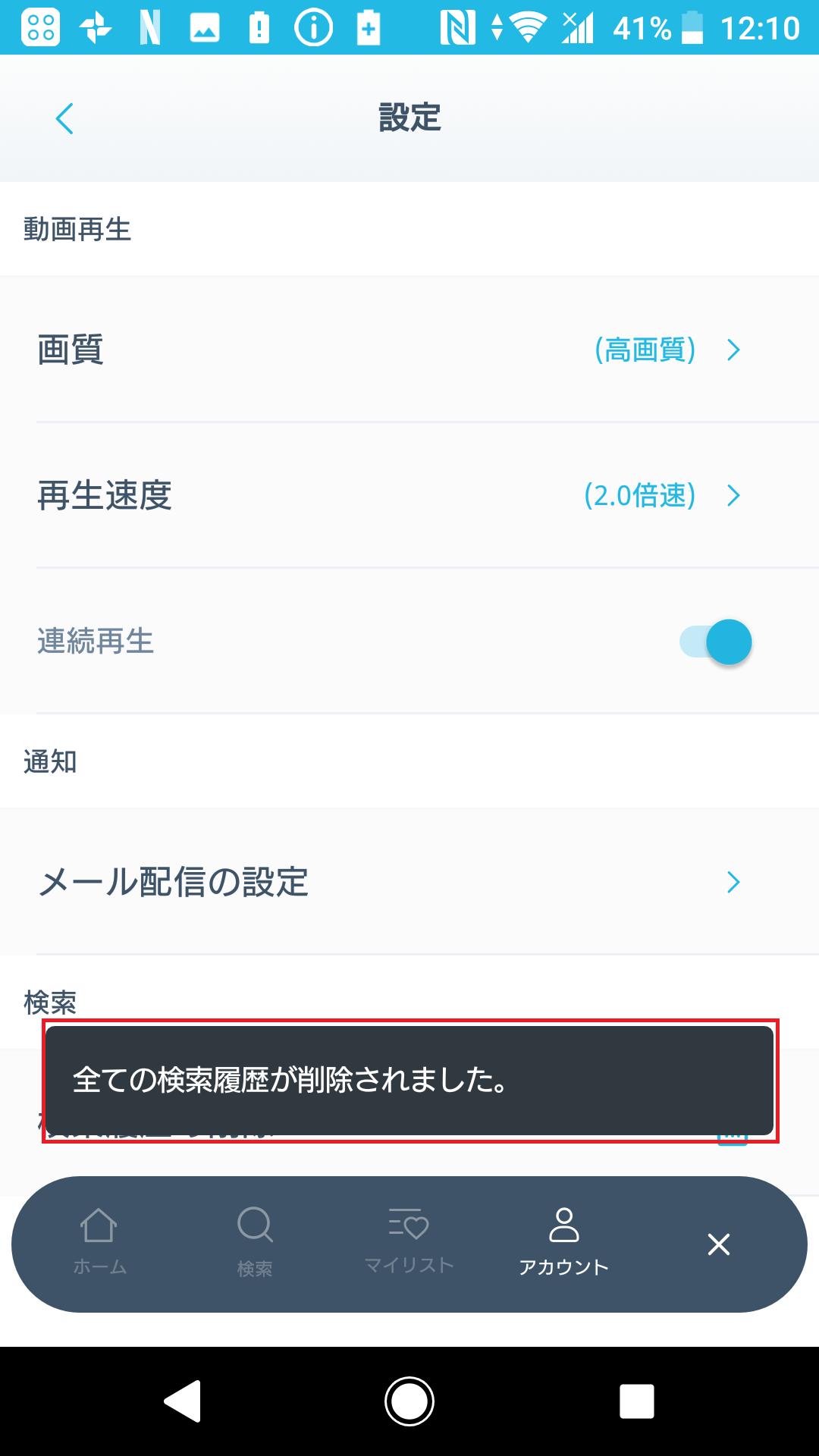 Paravi(パラビ)で動画の検索履歴削除や確認方法の手順画像_4