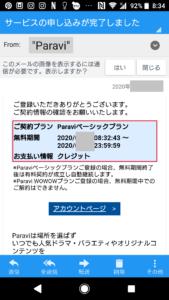 Paravi(パラビ)2週間無料お試し登録方法や始め方の手順画像_11