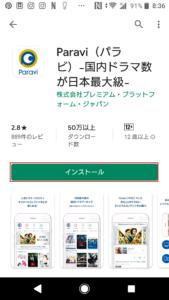 Paravi(パラビ)2週間無料お試し登録方法や始め方の手順画像_14