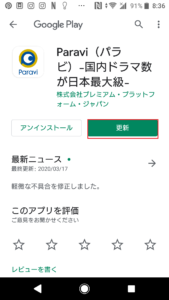 Paravi(パラビ)2週間無料お試し登録方法や始め方の手順画像_17