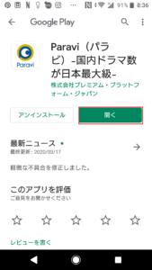 Paravi(パラビ)2週間無料お試し登録方法や始め方の手順画像_18