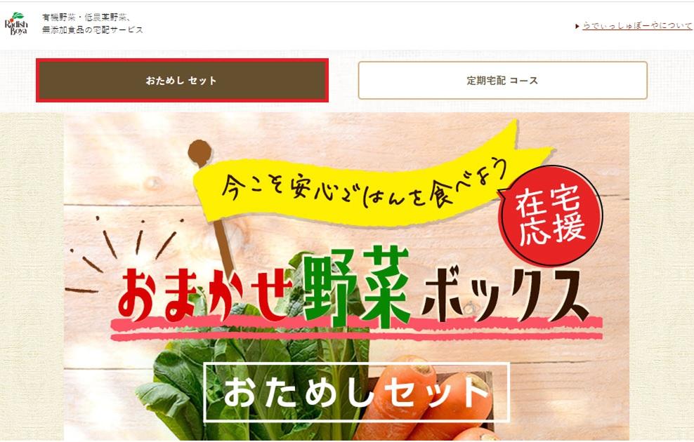 札幌や北海道で利用できる食材宅配サービスはらでぃっしゅぼーやお試しセットの評判や口コミ、注文方法の手順画像_1