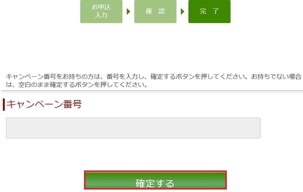 札幌や北海道で利用できる食材宅配サービスはらでぃっしゅぼーやお試しセットの評判や口コミ、注文方法の手順画像_11