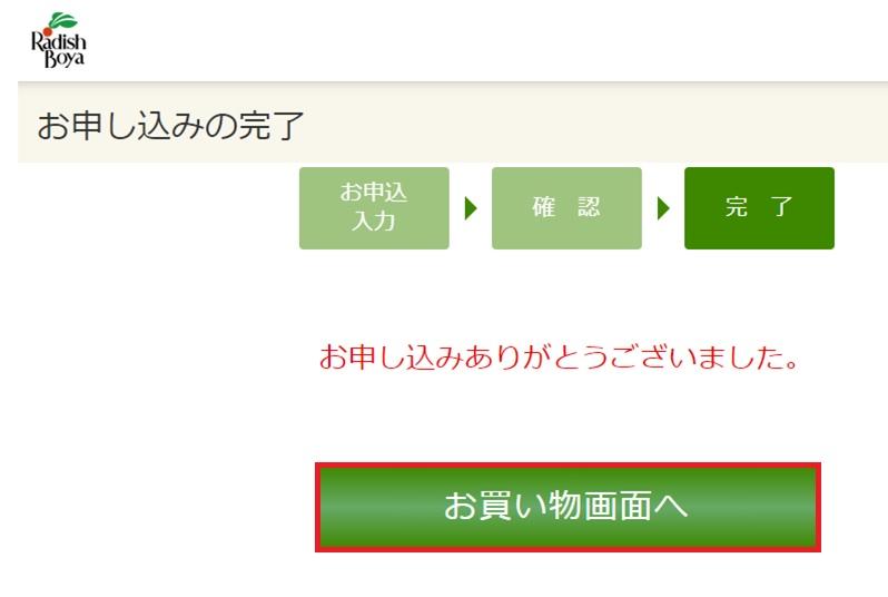 札幌や北海道で利用できる食材宅配サービスはらでぃっしゅぼーやお試しセットの評判や口コミ、注文方法の手順画像_12