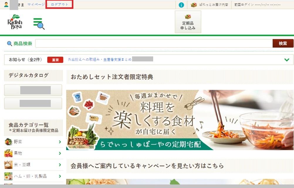 札幌や北海道で利用できる食材宅配サービスはらでぃっしゅぼーやお試しセットの評判や口コミ、注文方法の手順画像_13