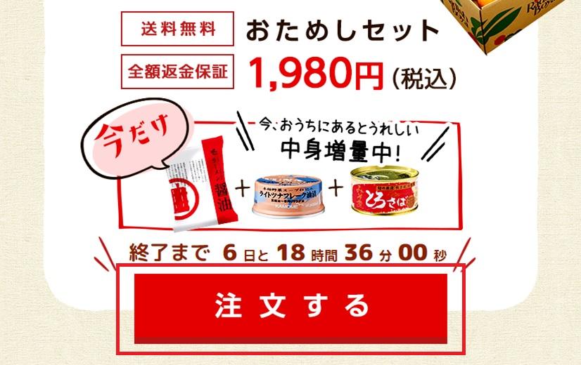 札幌や北海道で利用できる食材宅配サービスはらでぃっしゅぼーやお試しセットの評判や口コミ、注文方法の手順画像_2