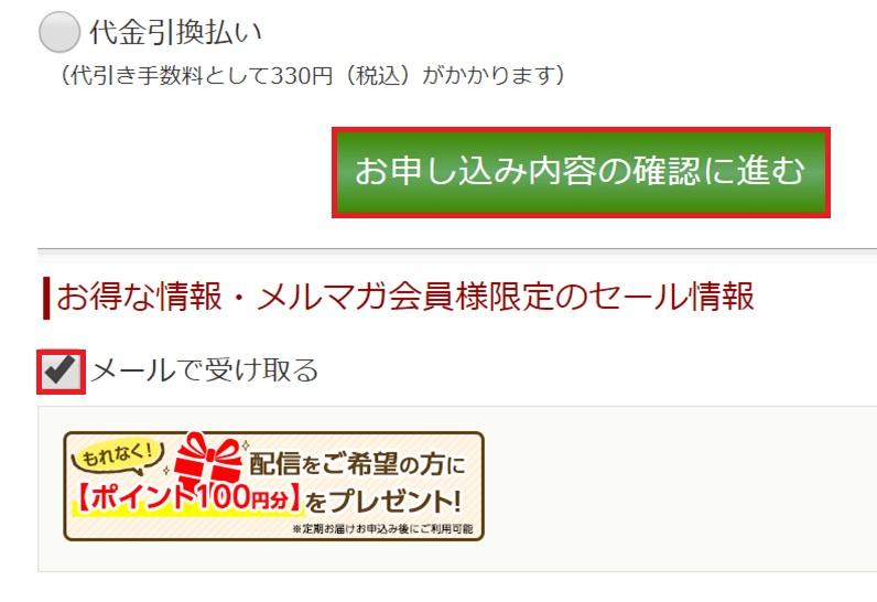 札幌や北海道で利用できる食材宅配サービスはらでぃっしゅぼーやお試しセットの評判や口コミ、注文方法の手順画像_8