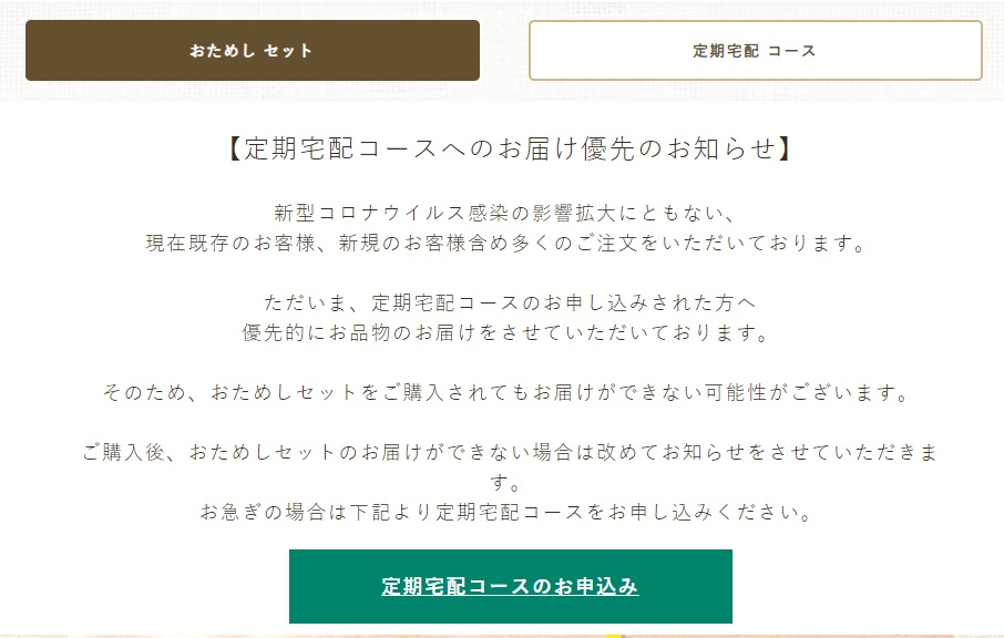 札幌や北海道で利用できる食材宅配サービスはらでぃっしゅぼーしセットの情報