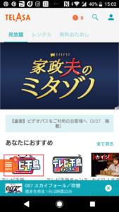 TELASA(テラサ)の動画ダウンロード、オフライン視聴方法の手順画像_1