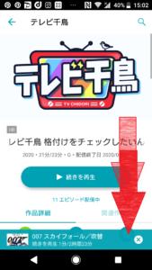 TELASA(テラサ)の動画ダウンロード、オフライン視聴方法の手順画像_2