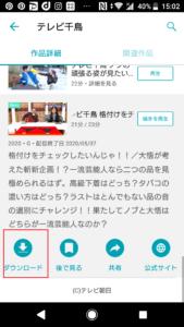 TELASA(テラサ)の動画ダウンロード、オフライン視聴方法の手順画像_3