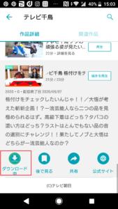 TELASA(テラサ)の動画ダウンロード、オフライン視聴方法の手順画像_5