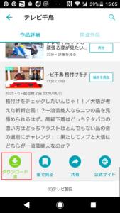 TELASA(テラサ)の動画ダウンロード、オフライン視聴方法の手順画像_6