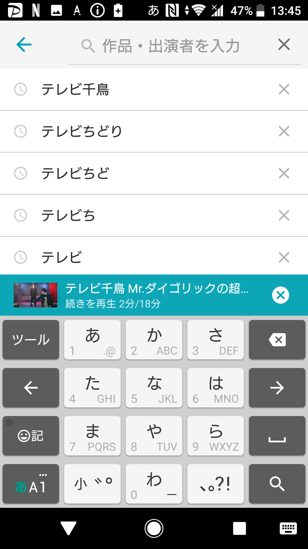TELASA(テラサ)で動画の検索履歴削除や確認方法の手順画像_3