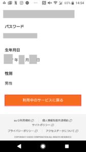 TELASA(テラサ)初回30日間無料お試し登録方法や始め方の手順画像_10