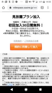 TELASA(テラサ)初回30日間無料お試し登録方法や始め方の手順画像_11