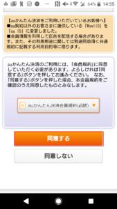TELASA(テラサ)初回30日間無料お試し登録方法や始め方の手順画像_13