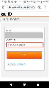 TELASA(テラサ)初回30日間無料お試し登録方法や始め方の手順画像_14