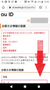 TELASA(テラサ)初回30日間無料お試し登録方法や始め方の手順画像_15