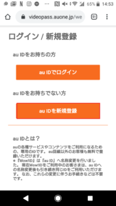 TELASA(テラサ)初回30日間無料お試し登録方法や始め方の手順画像_2