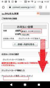 TELASA(テラサ)初回30日間無料お試し登録方法や始め方の手順画像_23