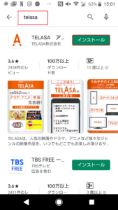 TELASA(テラサ)初回30日間無料お試し登録方法や始め方の手順画像_26