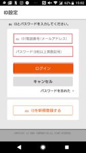 TELASA(テラサ)初回30日間無料お試し登録方法や始め方の手順画像_33